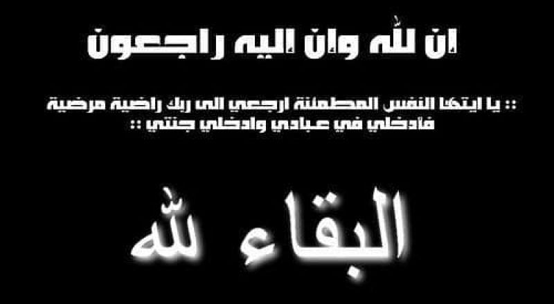 وفاة المربية الفاضلة سميحه حسن زعبي ( ام الطارق )