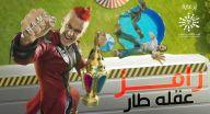 رامز عقله طار - الحلقة 25