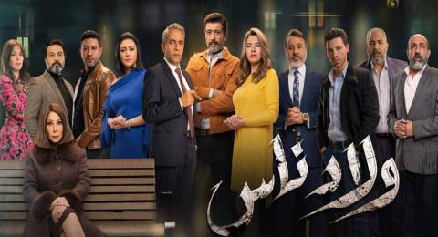 ولاد ناس - الحلقة 25