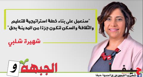 تعيين الناشطة شهيرة شلبي نائبة لرئيسة بلدية حيفا