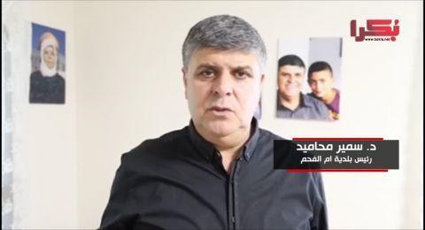 رئيس بلدية ام الفحم د.سمير محاميد: نحتفل بالعيد الفطر مع الحفاظ على تعليمات وزارة الصحة