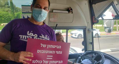 ناشطو وناشطات نقف معًا ينظمون فعالية دعم لسائقي الحافلات