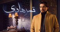 قمر هادي - الحلقة 29