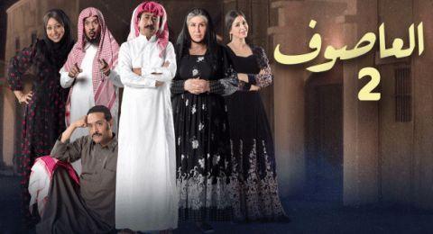 العاصوف 2 - الحلقة 30 والأخيرة