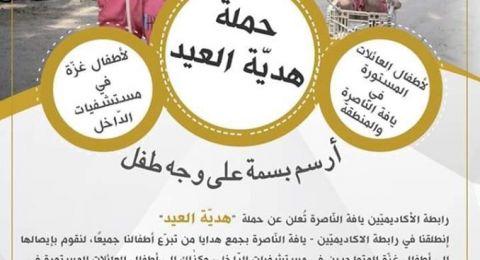 رابطة أكاديميي يافة الناصرة تطلق