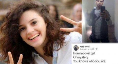 استراليا: المجرم كودي هرمان يعترف بقتل آية سعيد مصاروة من باقة الغربيّة