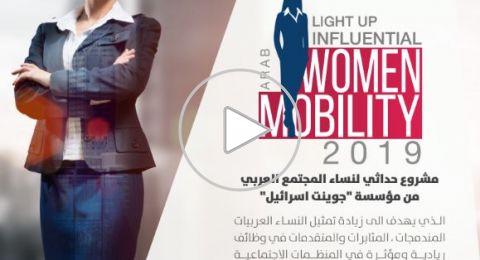 التسجيل بدأ فلا تضيعي الفرصة .. مشروع حداثي للنساء العربيات من مؤسسة
