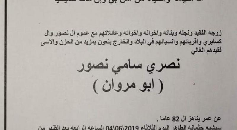 الرامة: وفاة نصري سامي نصور (أبو مروان) عن عمر ناهز الـ82 عاما