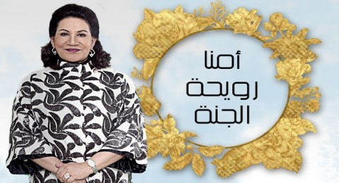 أمنا رويحة الجنة - الحلقة 29