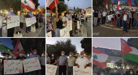 الناصرة تتضامن مع بيروت