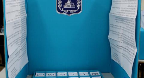 استطلاع: غالبية إسرائيلية تدعم اليمين إذا جرت انتخابات جديدة وماذا عن المشتركة؟