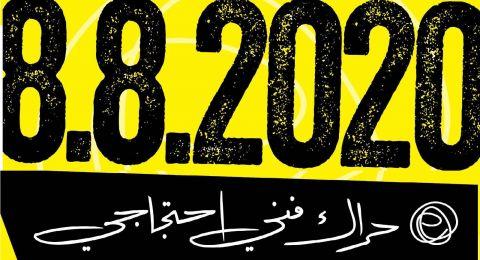 غدًا السبت: مسيرة فنية حاشدة في حيفا