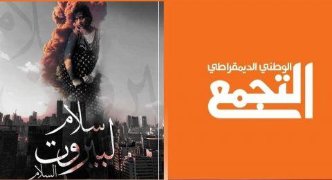 التجمّع يدعو أبناء وبنات شعبنا للمساهمة في حملة المتابعة لإغاثة لبنان