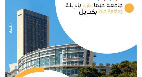 التعليم بمركز كحايل بالرينة والشهادة من جامعة حيفا