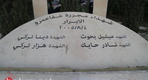 """شفاعمرو تحيي...15 عاما على مجزرة الإرهابي الإسرائيلي """"زادا"""""""