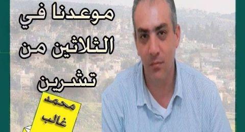 المحامي محمد يحيى ينافس على رئاسة كفر قرع