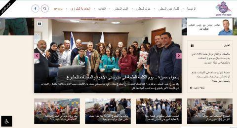 لأول مرة في المنطقة- الجلبوع يطلق موقع انترنت باللغة العربية