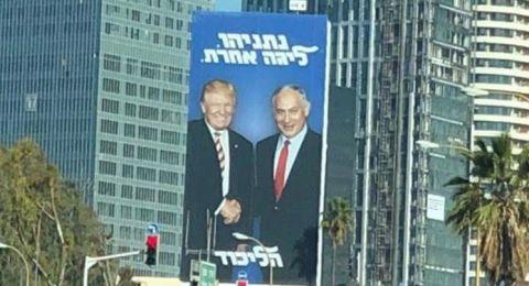 ترامب على لافتات انتخابية في إسرائيل