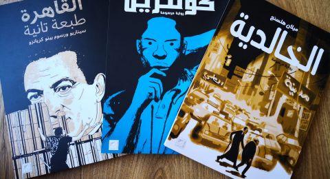 لأول مرة في حيفا والداخل: إطلاق روايات وكتب مرسومة للكبار باللغة العربيّة