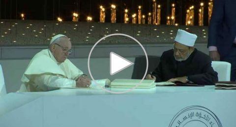 الفاتيكان والأزهر يوقعان وثيقة تاريخية في الإمارات
