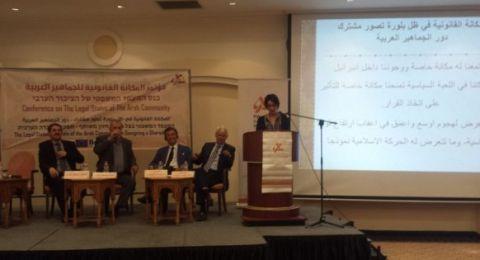 التحضيرات على قدمٍ وساق لمؤتمر المكانة القانونية للجماهير العربية في إسرائيل