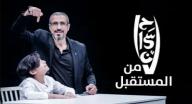 احسان من المستقبل - احمد الشقيري - الجزء الاول