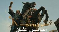المؤسس عثمان مترجم - الحلقة 20