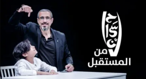 احسان من المستقبل - احمد الشقيري - الجزء الثاني