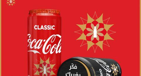 كوكا-كولا في البلاد تُطل علينا بعلب كوكا-كولا كلاسيك وزيرو ذات حلة مميزة تتماشى مع شهر رمضان المبارك.