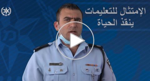 توجيهات هامة من الشرطة في ظل التسهيلات الأخيرة