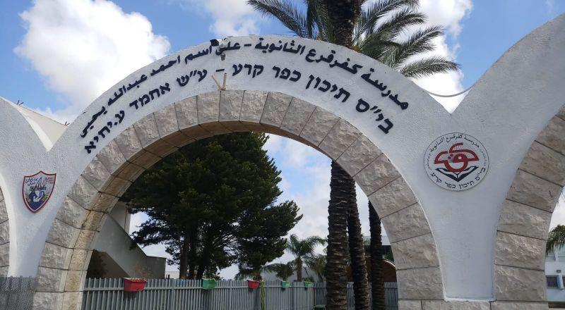 كفر قرع: المجلس المحلي يجهّز المدارس لعودة الطلاب الأسبوع المقبل