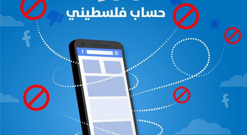 في الحملة الأخيرة لفيسبوك ... صدى سوشال يوثق حذف أكثر من 100 حساب ويعمل على لاستردادها