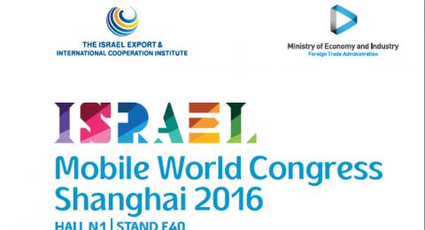 ما يقارب 20 شركة اسرائيليّة تشارك في معرض الموبايل في شنغهاي