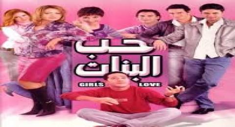 حب البنات