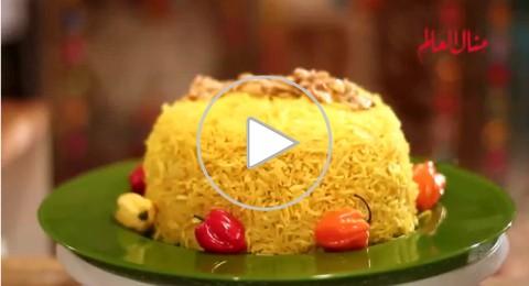 طبق اليوم: الأرز الأصفر من مطبخ منال العالم