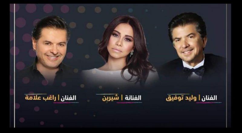 """""""موسم الرياض"""" يجمع شيرين عبد الوهاب براغب علامة ووليد توفيق"""