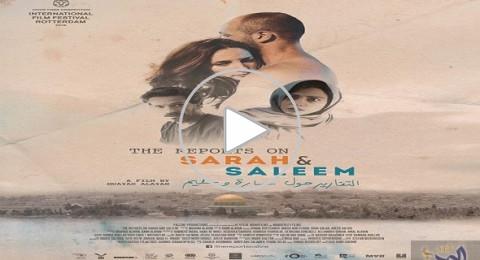 فيلم سارة وسليم قصة حب بين فلسطيني وإسرائيلية تحصد جائزة دولية