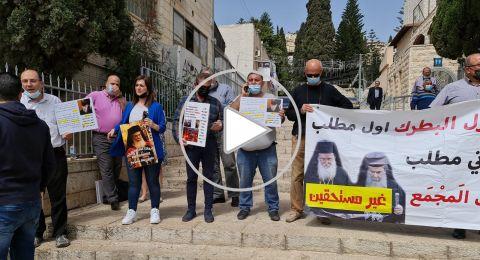 وقفة احتجاجية في الناصرة ضد ثيوفيلوس والسبب؟!