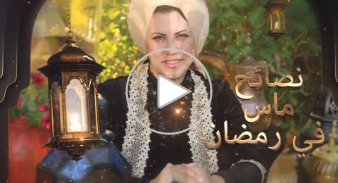نصائح من ماس وتد: السلطة طبق ذهبي في رمضان