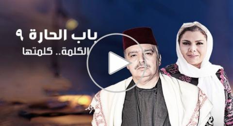 شاهدوا الحلقة 15 من باب الحارة الجزء 9