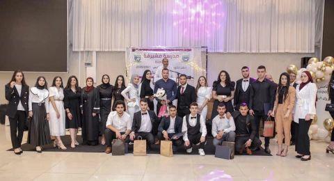 طلعة عارة: مدرسة مشيرفة الشّاملة تحتفي بتخريج فوجها الخامس