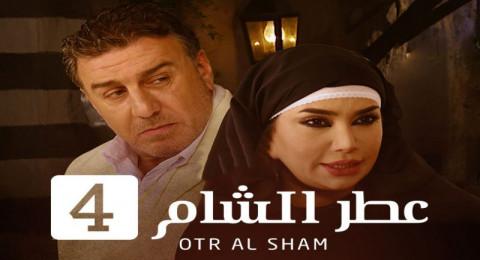 عطر الشام 4 - الحلقة 36