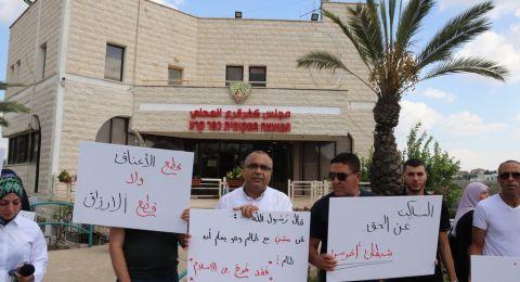 كفر قرع: وقفة احتجاجية ضدّ فصل