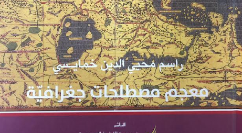 مجمع اللغة العربيَّة يصدر معجم مصطلحات جغرافيَّة