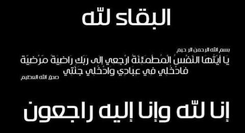 وفاة الحاجة يسرى حسين بطو حصري من يافة الناصرة