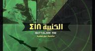 الكتيبة 418