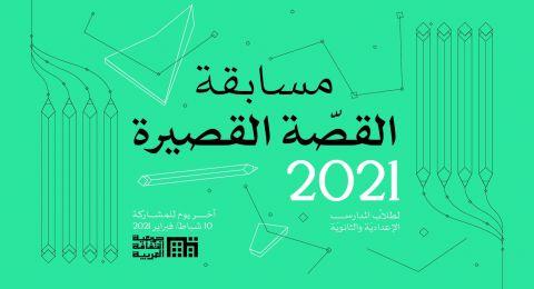الثقافة العربية تُطلق مسابقة القصة القصيرة لطلاب المدارس لعام 2021