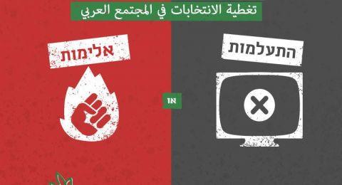 سيكوي: الاعلام العبري تجاهل البلدات العبرية بشكل مطلق إلا لتغطية حالات العنف!