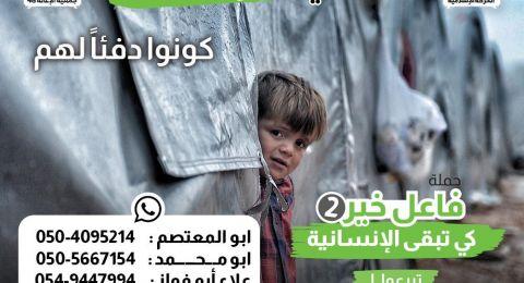 الحركة الاسلامية رهط تنطلق بحملة فاعل خير2