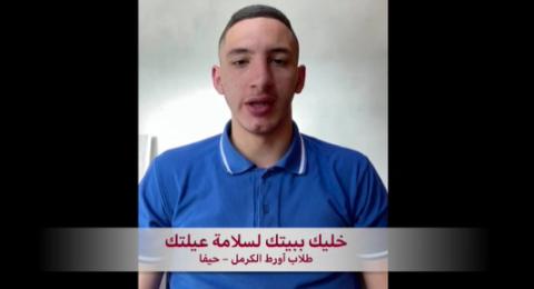 طلاب اورط الكرمل حيفا يطلقون حملة
